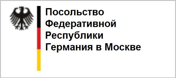 Посольство ФРГ в Москве