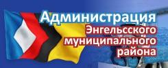 Энгельсский муниципальный район Саратовской области
