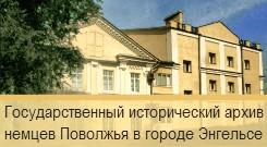 Государственный исторический архив немцев Поволжья в городе Энгельсе